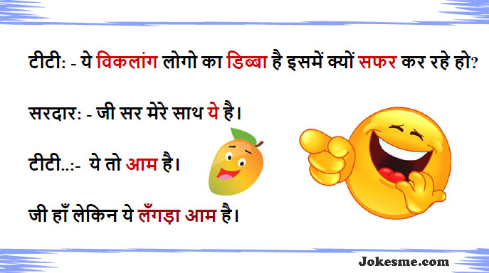 Sardar Aur Pathan Ke Funny Hindi Jokes