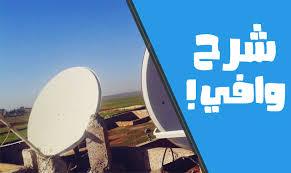 قياسات الأقمار بترتيب من الغرب الى الشرق من أجل تسهيل عملية ضبط الصحن والتقاط الأقمار