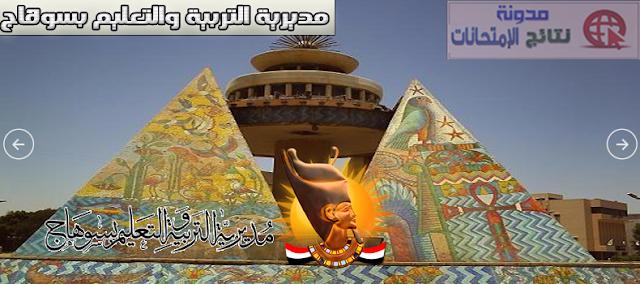 مديرية التربية والتعليم بمحافظة سوهاج | الموقع الرسمى