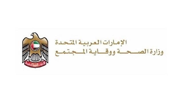 """الإمارات  وزارة الصحة تنفي تسجيل وفيات بسبب """"إنفلونزا A"""""""