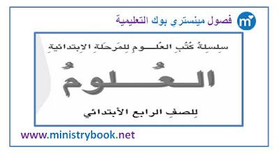 كتاب نشاط العلوم للصف الرابع الابتدائي 2018-2019-2020-2021