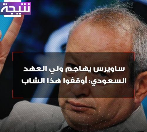 ساويرس يهاجم ولي العهد السعودي تعرف ما هى تصريحات ساويرس بشأن بن سلمان