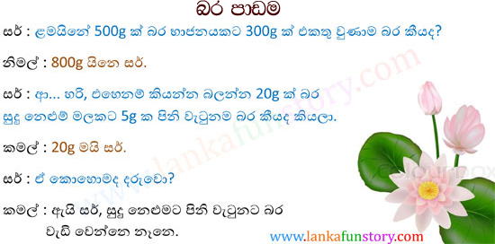 Sinhala Jokes-Weight Lesson