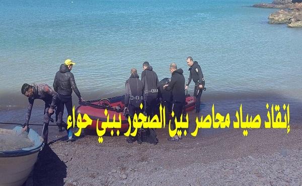 إنقاذ صياد محاصر بين الصخور ببني حواء