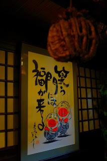 Le Chameau Bleu - Détail Distillerie de Saké - Takayama