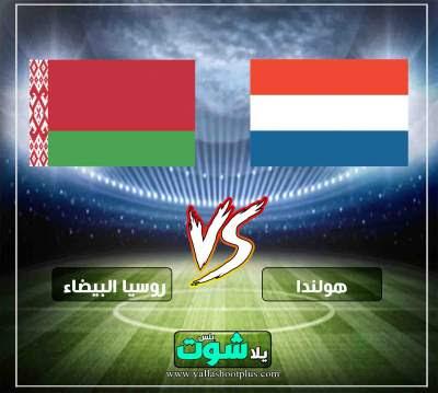 مشاهدة مباراة هولندا وروسيا البيضاء بث مباشر اليوم 21-3-2019 في تصفيات امم اوروبا