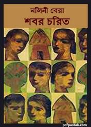 Shabar Charit- Nalini Bera