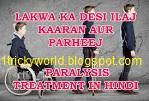 लकवा रोग का प्राकृतिक उपचार घरेलु hindi me jane