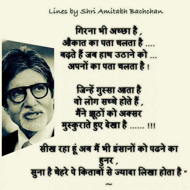 Amitabh Bachchan Poem : गिरना भी अच्छा है
