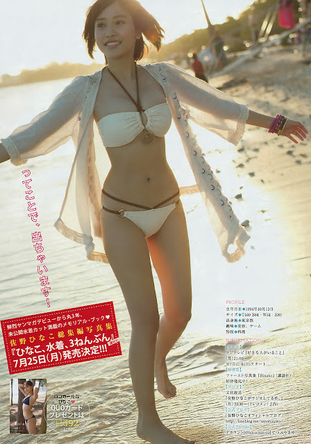 Hinako Sano 佐野ひなこ Young Magazine No 29 2016 Images