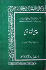 Peeran-e-Peer Urdu PDF Islamic Book Free Download