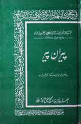 Peeran-e-Peer Urdu PDF Islamic Book Free Download