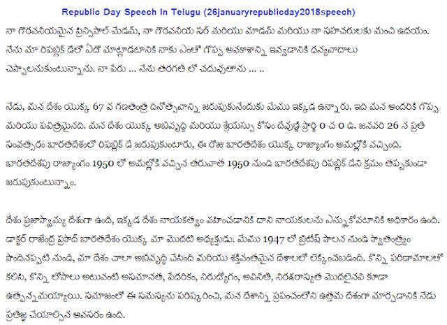 26 January Speech In Telugu
