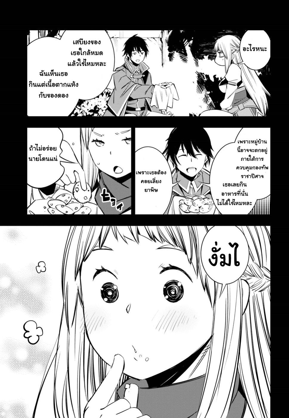 อ่านการ์ตูน Shin no Nakama Janai to Yuusha no Party wo Oidasareta no de Henkyou de Slow Life suru koto ตอนที่ 3 หน้าที่ 21