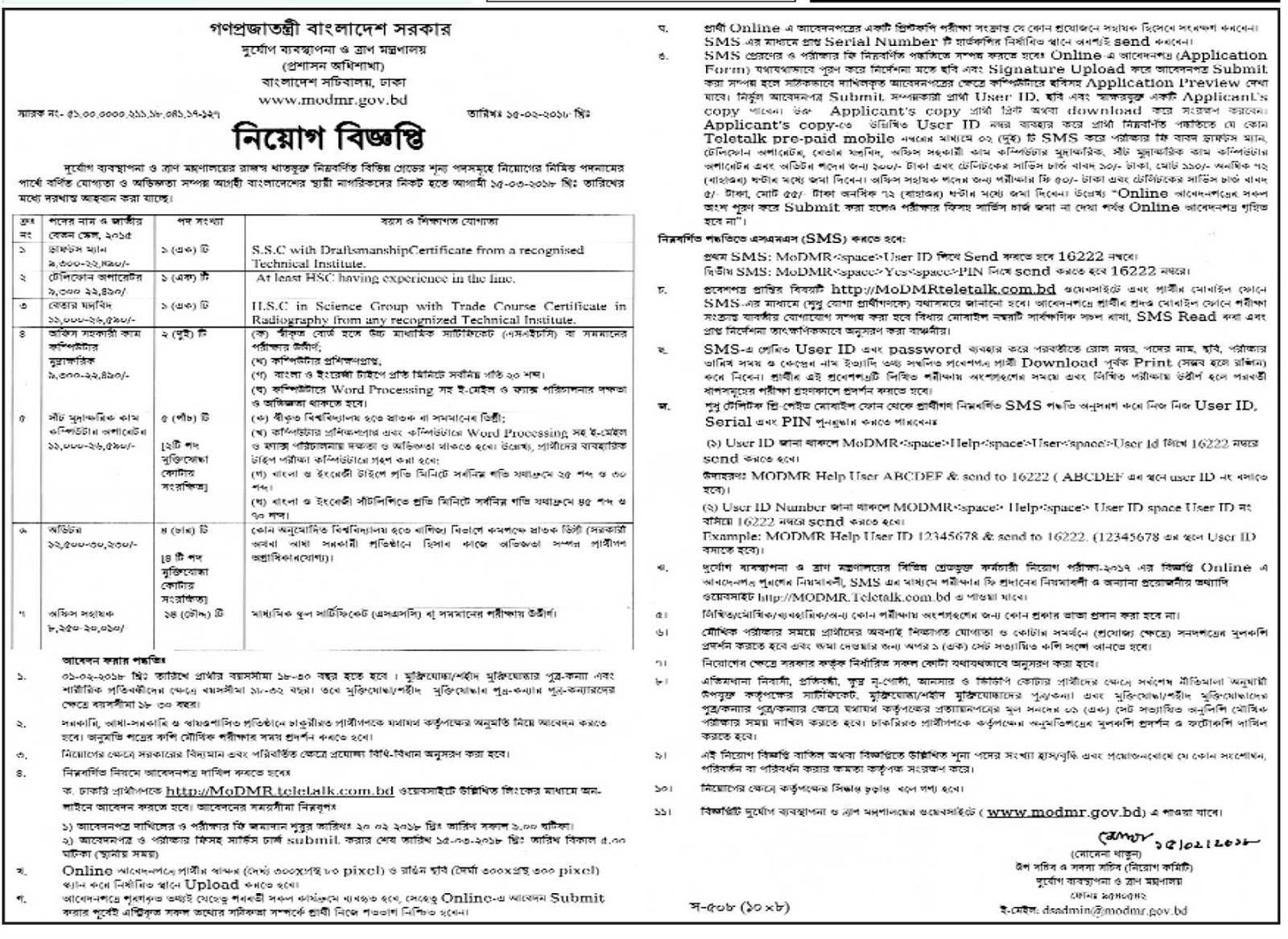 MODMR - Ministry of Disaster Management and Relief Recruitment Circular 2018