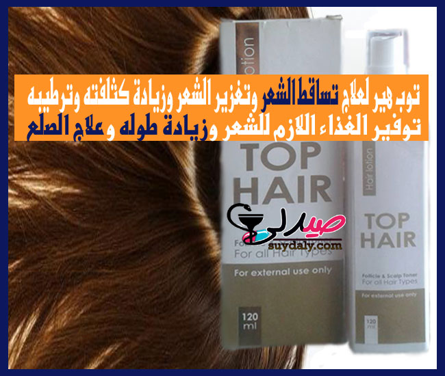 توب هير لوسيون Top Hair lotion لعلاج تساقط الشعر والشعر التالف وتغزيره وزيادة كثافته وترطيبه  وعلاج الصلع أمبولات, بخاخ سبراي, وشامبو لوشن الفوائد والأضرار وطريقة الاستخدام والبدائل والسعر في 2020