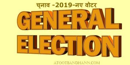 चुनाव -2019-नए वोटर
