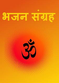 हिंदी भजन संग्रह Hindi bhajan sangrah Free Download