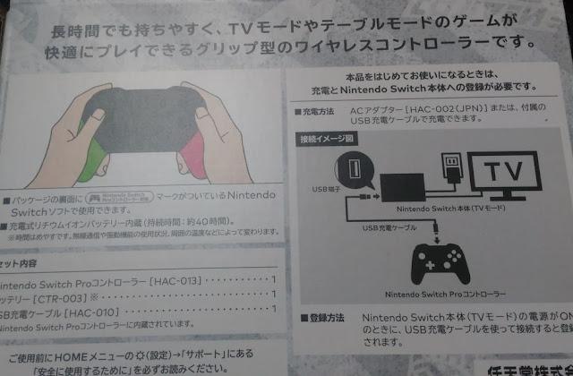 Nintendo Switch Proコントローラー スプラトゥーン2箱