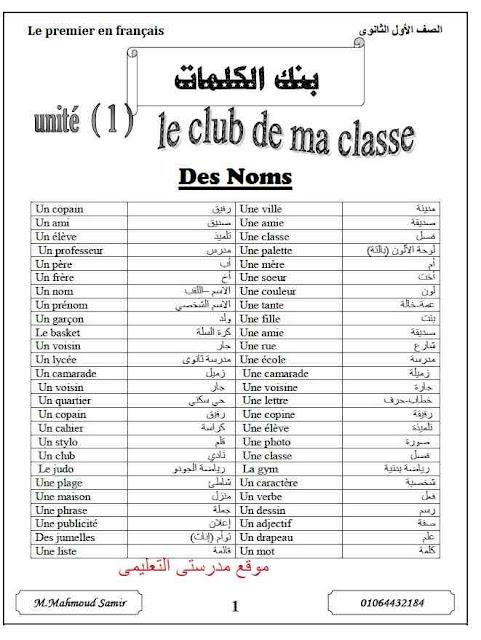 أقوى مراجعة نهائية لغة فرنسية أولى ثانوى ترم أول 2018 – مسيو محمد سمير - مدرستى