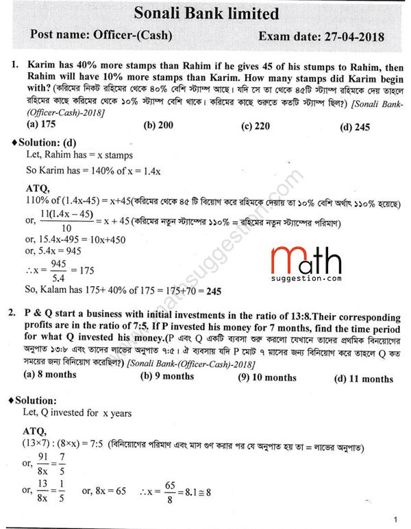 SBL Officer Cash Math Solution 2018