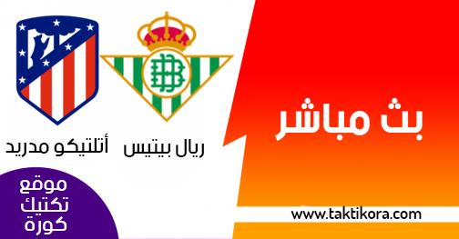 مشاهدة مباراة ريال بيتيس واتليتكو مدريد بث مباشر لايف 03-02-2019 الدوري الاسباني