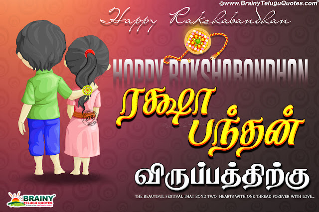 rakhsabandhan wallpapers, rakhi festival quotes in tamil, tamil rakshabandhan hd wallpapers