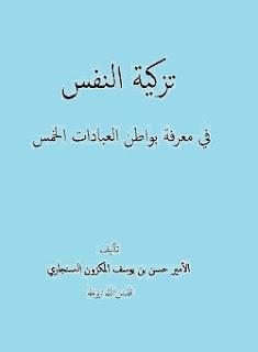 تحميل كتاب تزكية النفس في معرفة بواطن العبادات الخمس pdf - المكزون السنجاري