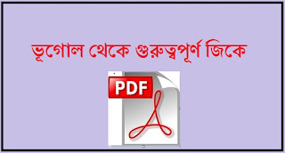 Geography Mcq In Bengali | ভূগোল