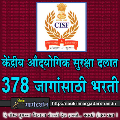 cisf vacancies, cisf recruitment, cisf jobs, defense jobs, cisf recruitment 2017