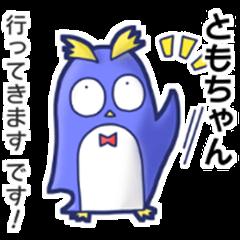 Penguin's name sticker for Tomo-chan