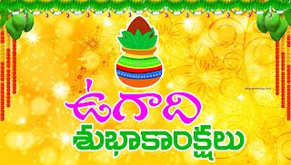 Telugu Ugadi Poster HD Quality Image Free Download