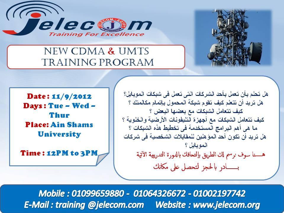 Jelecom Egypt: Jelecom announcing for New Training Program