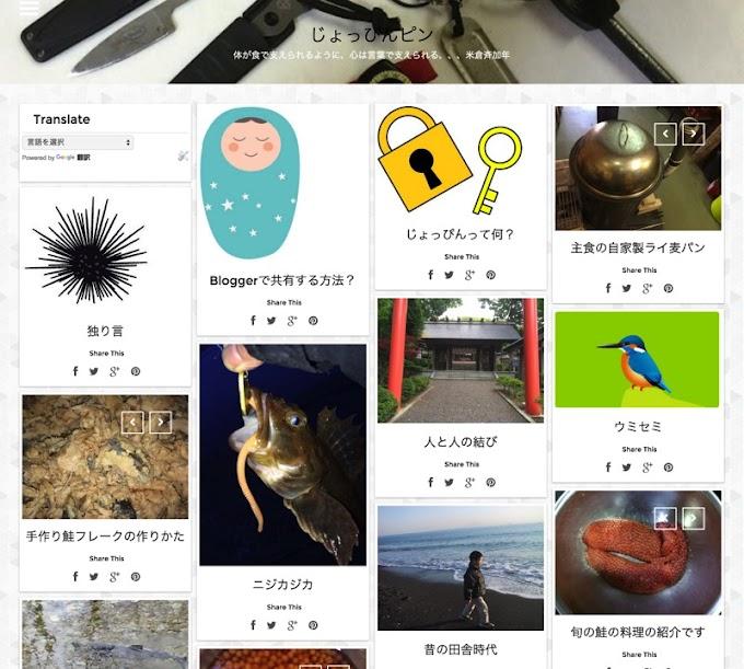 bloggerの無料テンプレートspaekle(スパークル)
