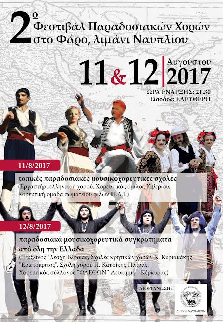 2ο Φεστιβάλ Παραδοσιακών χορών στο Ναύπλιο 11-12 Αυγούστου 2017