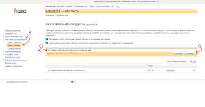 добавление в яндекс файлов sitemap