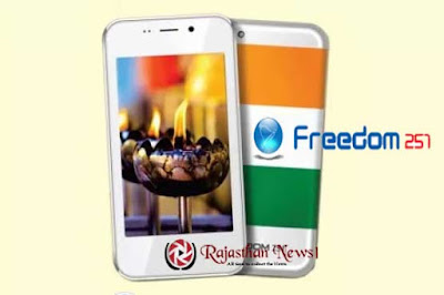 Freedom 251, Hoe to book Freedom 251 smartphone, Ringing Bells, Smartphone, www.freedom251.com