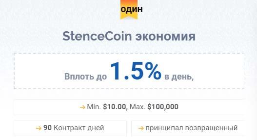 Инвестиционные планы StenceCoin