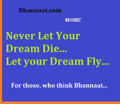 Never Let Your Dream Die in Hindi