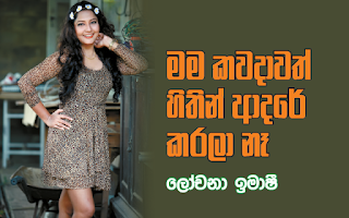 Gossip Chat With Actress Lochana Imashi