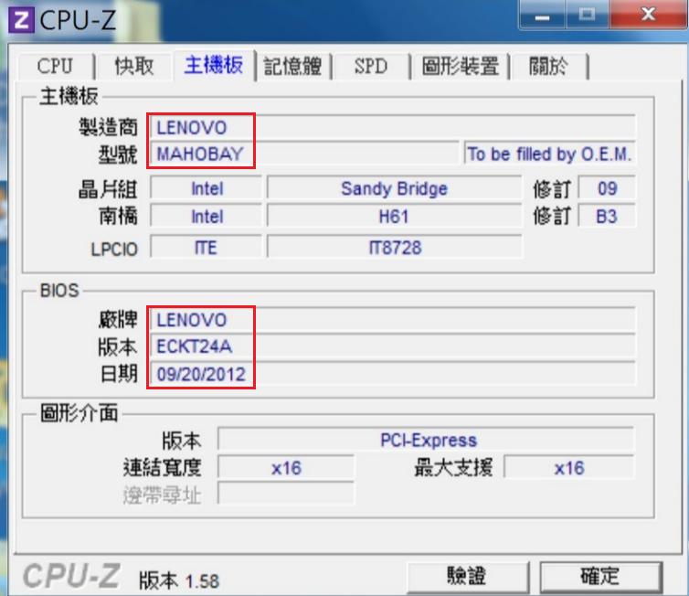 閱讀寫作文章: Upgrade Lenovo H520S graphics card with