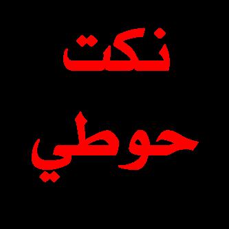 جديد نكت سعودية جديدة 2019 نكت مضحكه Jokes نكت نمل نكت