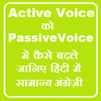 active voice ko hindi me kaise badle