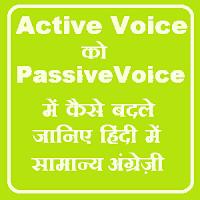 active voice ko hindi me kaise badle
