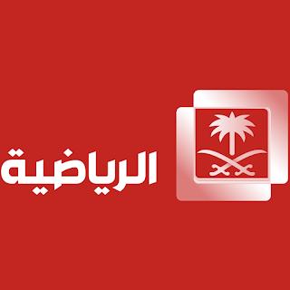 القناة الرياضية السعودية الأولى مباشر