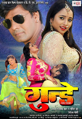 Bhojpuri movie Gundey