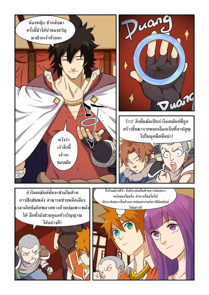 Tales of Demons and Gods ตอนที่ 139 หน้า 2