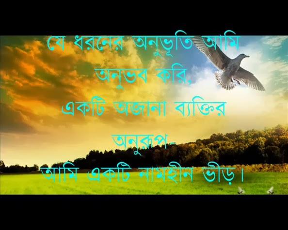 Bangla Love Poem