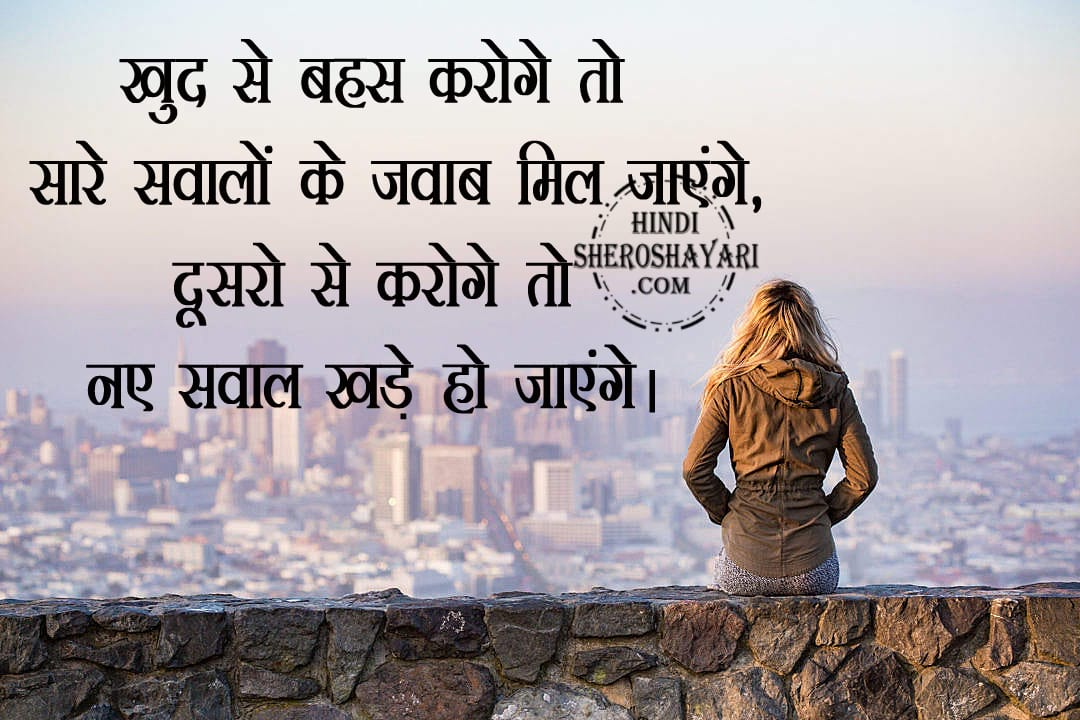 Hindi Golden Thought of Life