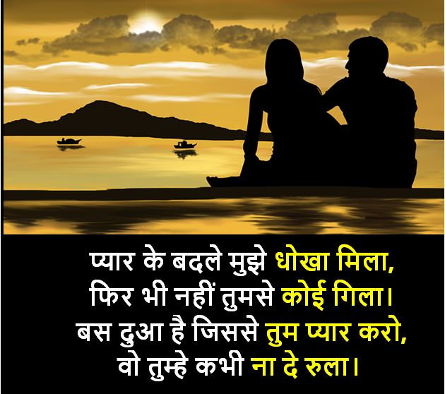 latest dhoka shayari images, latest dhoka shayari images